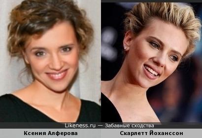 Ксения Алферова и Скарлетт Йоханссон