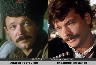 Андрей Ростоцкий и Владимир Трещалов