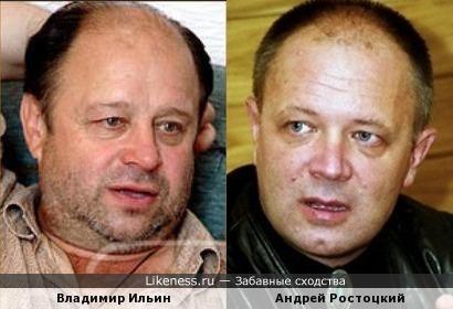 Владимир Ильин и Андрей Ростоцкий