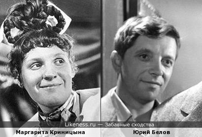 Маргарита Криницына и Юрий Белов