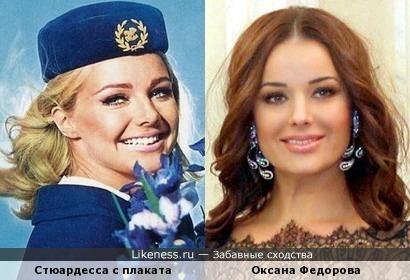 Оксана Федорова и Стюардесса