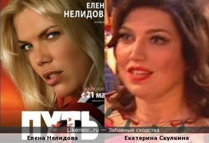 Елена Нелидова и Екатерина Скулкина