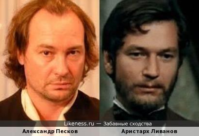 Александр Песков и Аристарх Ливанов