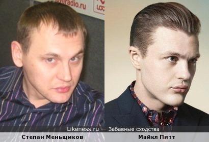 Степан Меньщиков и Майкл Питт