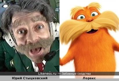 Юрий Стыцковский и Лоракс