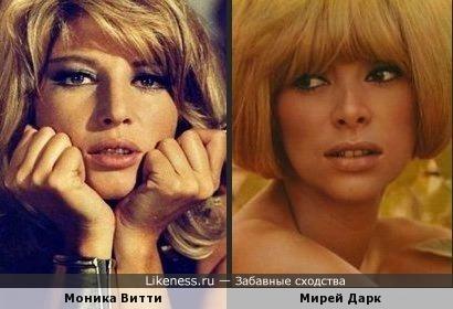 Моника Витти и Мирей Дарк