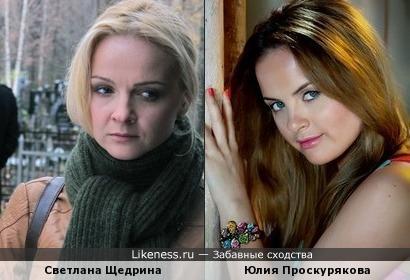 Юлия Проскурякова и Светлана Щедрина