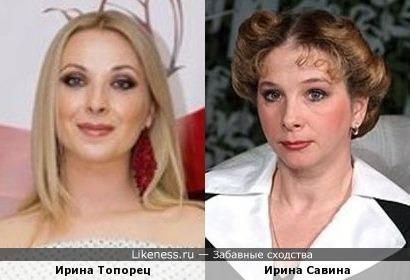 Ирина Топорец и Ирина Савина