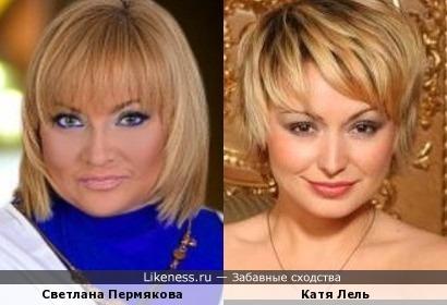 Светлана Пермякова и Катя Лель