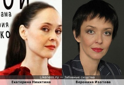 Екатерина Никитина и Вероника Изотова
