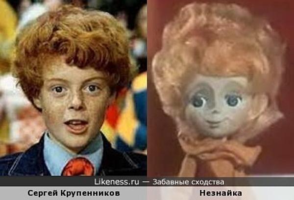 Сергей Крупенников и Незнайка
