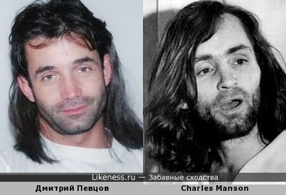 Дмитрий певцов и charles manson