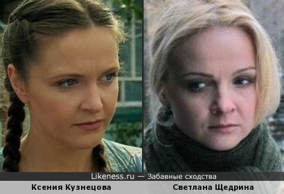 Ксения Кузнецова и Светлана Щедрина