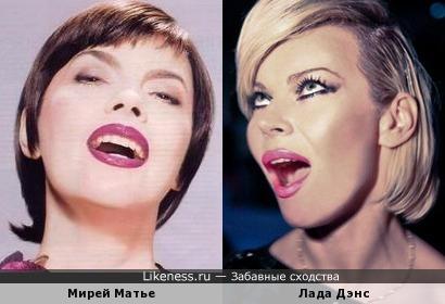 Мирей Матье и Лада Дэнс