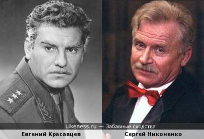 Сергей Никоненко и Евгений Красавцев