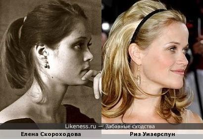 Риз Уизерспун и Елена Скороходова