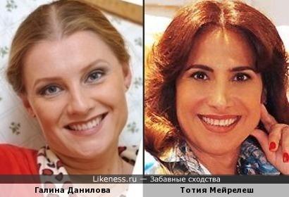 Галина Данилова и Тотия Мейрелеш