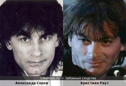 Александр Серов и Кристиан Раут