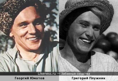 Георгий Юматов и Григорий Плужник