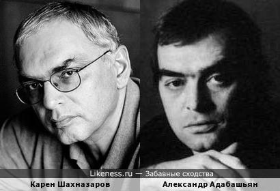 Карен Шахназаров и Александр Адабашьян