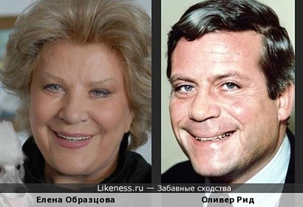 Елена Образцова и Оливер Рид
