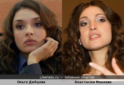 Ольга Дибцева и Анастасия Макеева