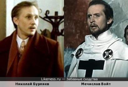 Николай Бурляев и Мечислав Войт