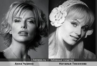 Анна Чурина и Наталья Тихонова