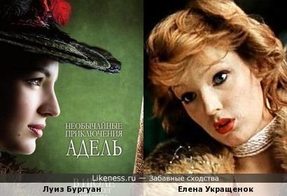 Луиз Бургуан и Елена Укращенок