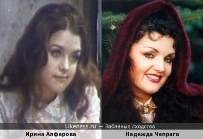 Ирина Алферова и Надежда Чепрага (как ни странно!)