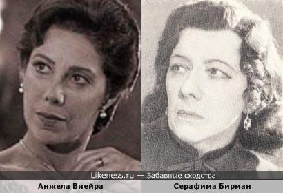 Анжела Виейра и Серафима Бирман
