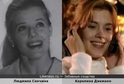 Людмила Сенчина и Каролина Дикманн
