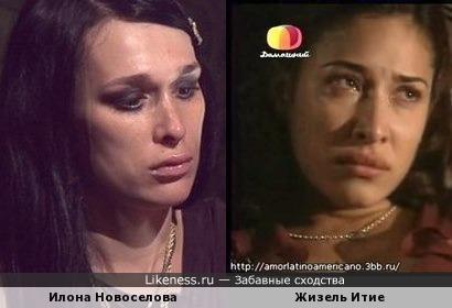 Илона Новоселова и Жизель Итие