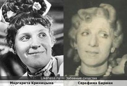 Маргарита Криницына и Серафима Бирман