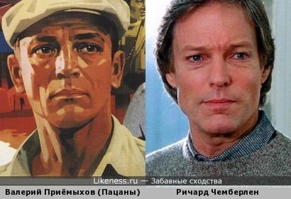 Ричард Чемберлен и Валерий Приёмыхов