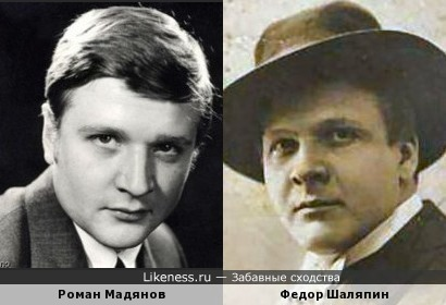 Роман Мадянов и Федор Шаляпин