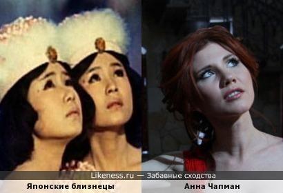Японские близнецы и Анна Чапман