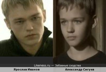 Ярослав Иванов и Александр Сигуев