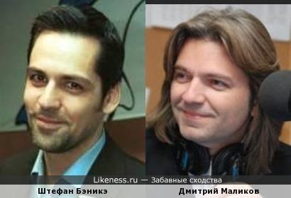 Штефан Бэникэ и Дмитрий Маликов