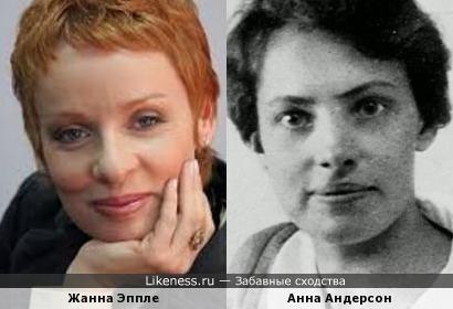 Жанна Эппле и Анна Андерсон