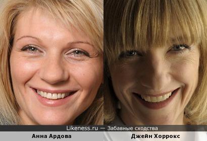 Анна Ардова и Джейн Хоррокс
