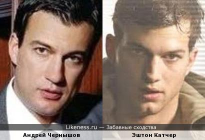 Андрей Чернышов и Эштон Катчер