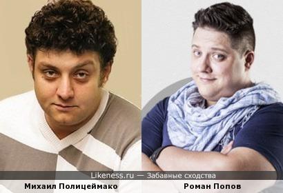 Михаил Полицеймако и Роман Попов