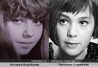 Наталья Воробьева и Светлана Старикова