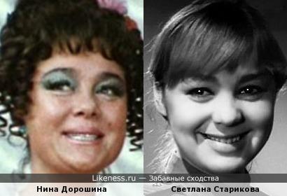 Нина Дорошина и Светлана Старикова