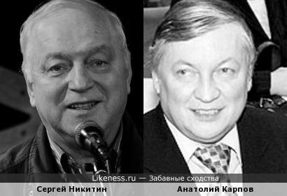 Сергей Никитин и Анатолий Карпов