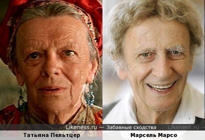 Татьяна Пельтцер и Марсель Марсо