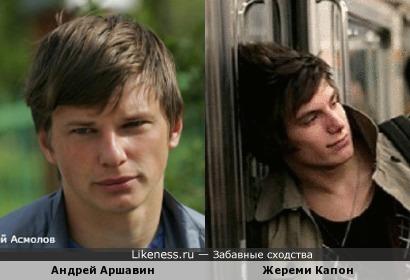 Андрей Аршавин и Жереми Капон
