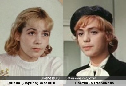 Лиана (Лариса) Жвания и Светлана Старикова