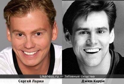 Сергей Ларин и Джим Керри